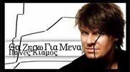 Panos Kiamos - Tha Ziso Gia Mena [new 2010 Song]