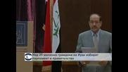 Над 20 милиона граждани на Ирак избират парламент и правителство
