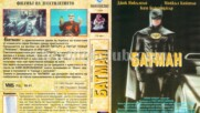 Батман (синхронен екип 1, първи войс-овър дублаж по БНТ Канал 1 през 1997 г.) (запис)
