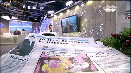 Дилов: Не можем да научим от телевизията, че се сгодяваме за Радан Кънев
