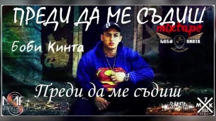 Боби Кинта - 07. Преди да ме съдиш (Official release)