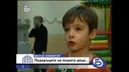 bTV 23.12.2007 - Малък коментар Подаръците на лошите деца...