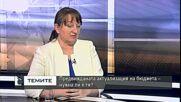 Деница Сачева: Опити за общи политики ще маскират математически мнозинства в НС
