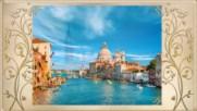 Обичам Италия - Венеция! ... ( Frédéric François) ...