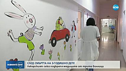 СЛЕД СМЪРТТА НА 3-ГОДИШНО ДЕТЕ: БЛС подкрепи медиците от трите болници