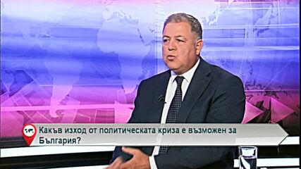 Какъв изход от политическата криза е възможен за България?
