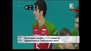 България загуби с 1:3 гейма от Аржентина в Световната лига
