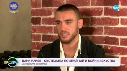 Дани Илиев: За Гери-Никол и бойните спортове - ''На кафе'' (19.02.2020)