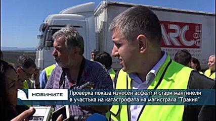"""Проверка показа износен асфалт и стари мантинели в участъка на катастрофата на магистрала """"Тракия"""""""