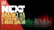 NEXTTV 031: Иван Диков: Анализ на БГ Изпълнителите
