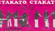 Нели Жекова и Стакато - Само спомен - 1973