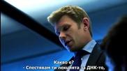 Утрешните Хора, Сезон 1, Епизод 1 - със субтитри