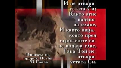 Исая - 53 гл.