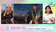 Андреа Банда Банда: Най-интересното от социалните профили на звездите - На кафе (30.11.2020)