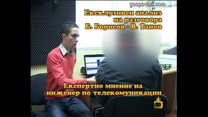 Ексклузивен анализ на разговора Б.Борисов-В.Танов