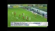 """""""Пескара"""" взе ценни три точки срещу """"Катания"""""""