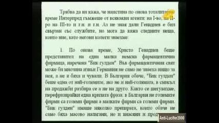Диагноза И Георги Ифандиев 18.9.08г.