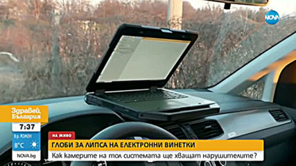 САМО ЗА ДЕН: 805 шофьори без винетки са установени от камерите на тол системата