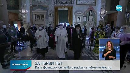 ЗА ПЪРВИ ПЪТ: Папа Франциск се появи с маска на публично място