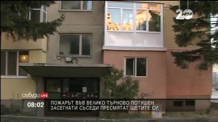 Засегнатите съседи от Велико Търново пресмятат щетите си