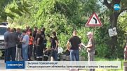 ЗАГИНА ПОЖАРНИКАР: Специализираният автомобил катастрофира и затисна 3-ма огнеборци