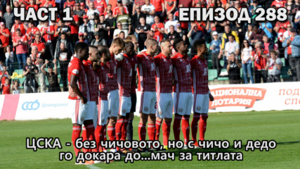 ЦСКА - без чичовото, но с чичо и дедо го докара до... мач за титлата