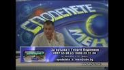 Споделете с мен по Бгтв и Gordimy Tv 19.03.12 1-ва част
