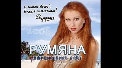 Румяна - Полегнала е Гергана