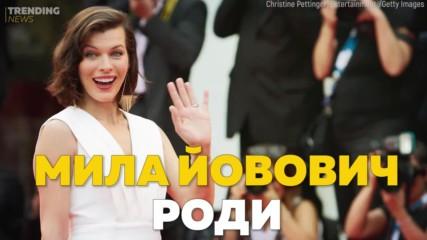 Мила Йовович стана майка за трети път!