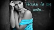 // Искам да те видя...// Despina Vandi - Thelo na se do... *превод*