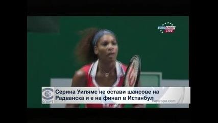 Серина Уилямс не остави шансове на Радванска и е на финал в Истанбул