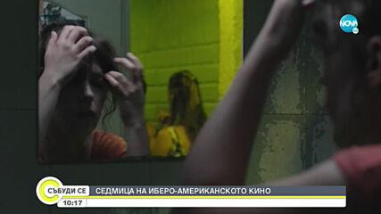 Седмица на иберо-американското кино