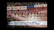 Лалова завърши осма на 100 м в Цюрих, нови победи на Блейк и Болт
