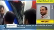 Десетки са ранени при катастрофа в метрото на Техеран