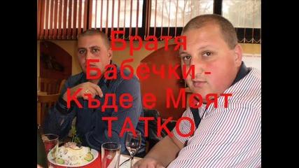 Братя Бабечки - Къде е Моят Татко
