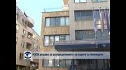 НЗОК решава за разпределението на парите за болниците