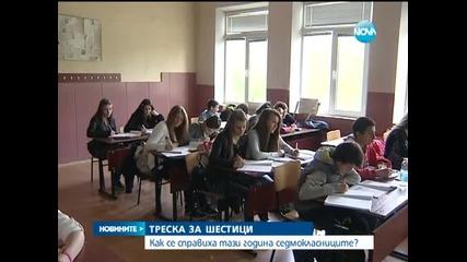 Ученици от София, Варна, Смолян и Търговище с най-добри оценки на матурите - Новините на Нова