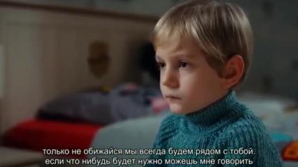 Дете еп.17 Руски суб.