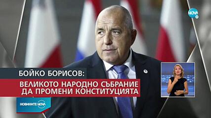 Борисов поиска свикване на Велико народно събрание и промени в Конституцията