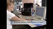 ЕК иска да забрани геоблокирането в интернет