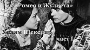 Уилям Шекспир - « Ромео и Жулиета » част 1, радиотеатър