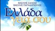 Evdokia - Pame Sto Xwrio Mas (new Song 2013 Hq)