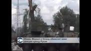 Сраженията в Украйна продължават, Обама и Меркел обсъдиха нови санкции срещу Русия