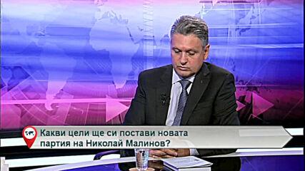 Какви цели ще си постави новата партия на Николай Малинов?