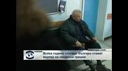 Всяка година стотици българи стават жертва на лекарски грешки