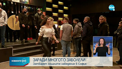 Решено: Затварят нощните заведения в София заради COVID-19 (ЗАПОВЕД)
