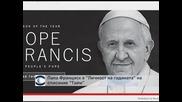 """Папа Франциск е """"Личност на годината"""" на списание """"Тайм"""""""