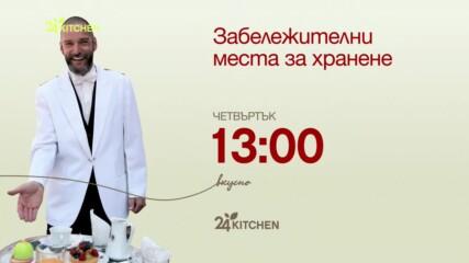 четвъртък 13:00 | Забележителни места за хранене | сезон 1 | 24Kitchen Bulgaria
