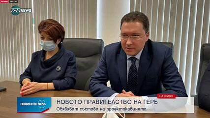 """ГЕРБ обяви министрите в проектокабинета """"Митов"""""""