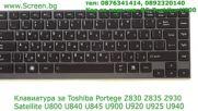 Клавиатура за Toshiba Z930 Z835 Z830 R700 R705 от Screen.bg